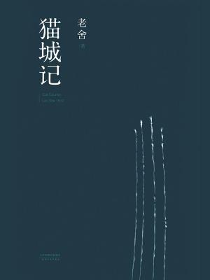 猫城记-老舍[精品]