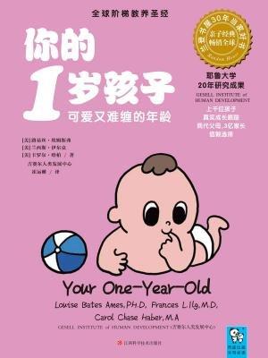 你的1岁孩子