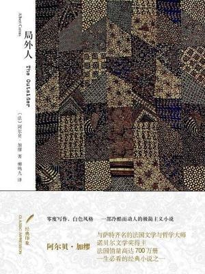 局外人-[法]阿尔贝·加缪 著 柳鸣九译[精品]