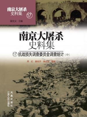 南京大屠杀史料集第十七册:抗战损失调查委员会调查统计(中)