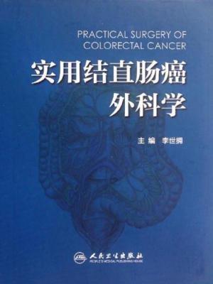 实用结直肠癌外科学