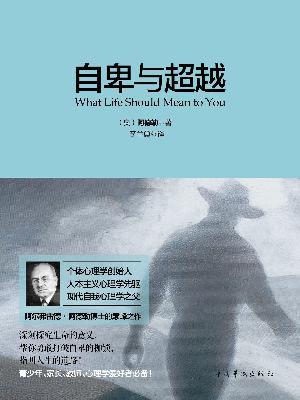 自卑與超越 :What Life Should Mean to You