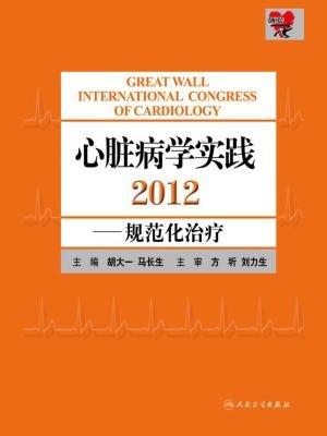 心脏病学实践2012--规范化治疗