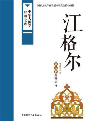 江格尔:蒙古族英雄史诗(中华大国学经典文库)