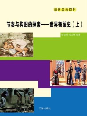 节奏与构图的探索——世界舞蹈史(上)