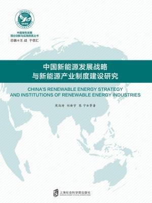 中国新能源发展战略与新能源产业制度建设研究