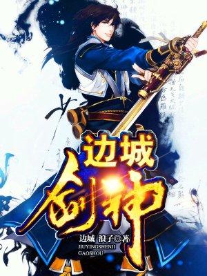 边城·剑神