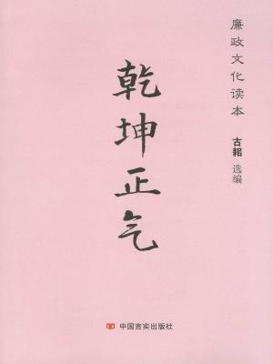 乾坤正气:廉政文化读本