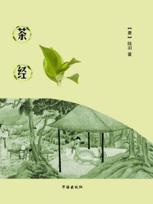 茶经-【唐】陆羽著,北京国之学文化有限公司注译[精品]