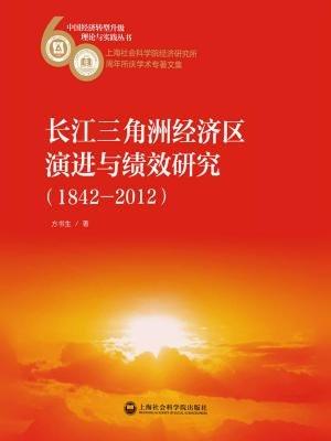 长江三角洲经济区演进与绩效研究(1842-2012)