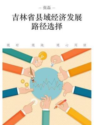 吉林省县域经济发展路径选择