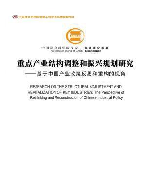 重点产业结构调整和振兴规划研究:基于中国产业政策反思和重构的视角