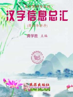 汉字信息总汇(符标华拼序)