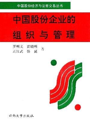 中国股份企业的组织与管理
