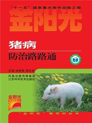 猪病防治路路通