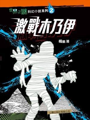 世界之謎科幻小說系列2:激戰木乃伊