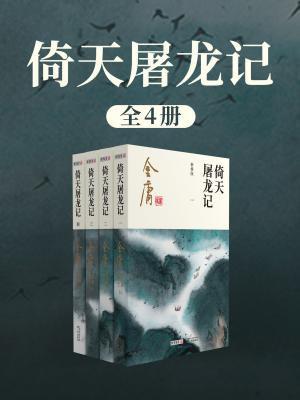 倚天屠龙记外传色五月_倚天屠龙记(全四册)插图版