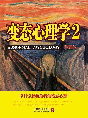变态心理学2:拿什么拯救你,我的变态心理