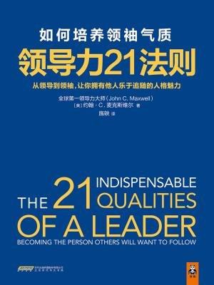 领导力21法则:如何培养领袖气质[精品]