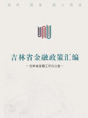 吉林省金融政策汇编