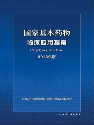国家基本药物临床应用指南(化学药品和生物制品)2012年版