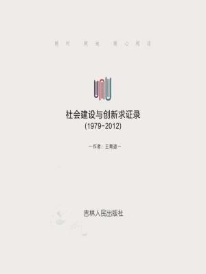 社会建设与创新求证录(1979-2012)