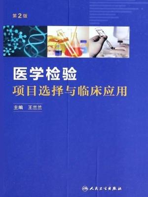 医学检验项目选择与临床应用(第2版)