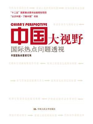 中国大视野:国际热点问题透视