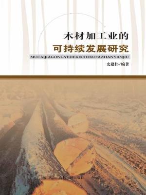 木材加工业的可持续发展研究