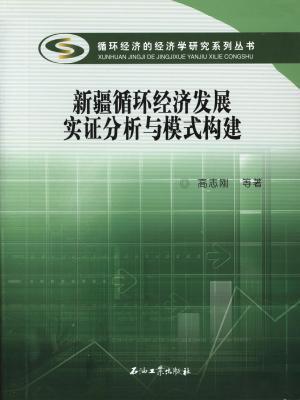 新疆循环经济发展实证分析与模式构建
