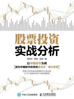 股票投资实战分析