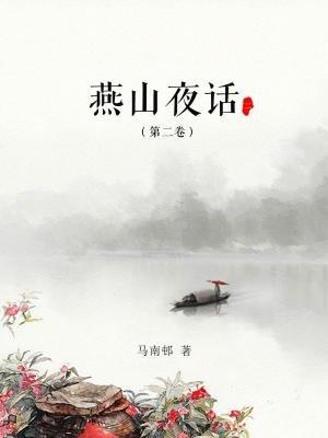 燕山夜话(第二卷)