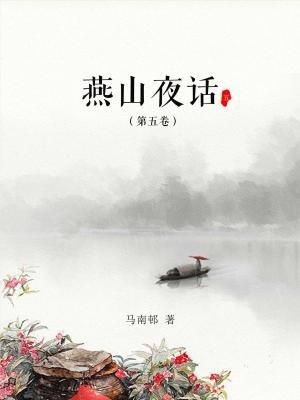 燕山夜话(第五卷)