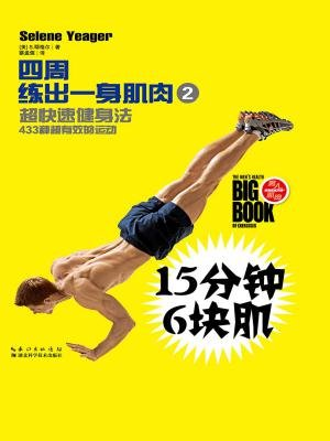 四周练出一身肌肉2:超快健身法