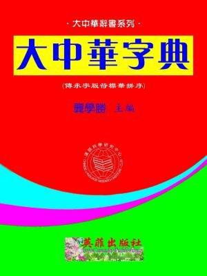 大中華字典(傳承字版符華序)