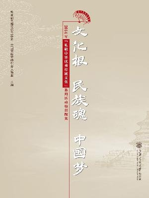 文化根·民族魂·中国梦