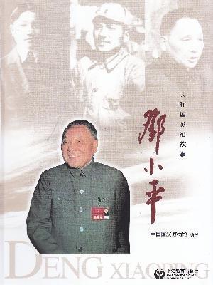 共和国领袖故事——邓小平