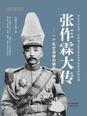张作霖大传:一个乱世枭雄的崛起与殒落[精品]