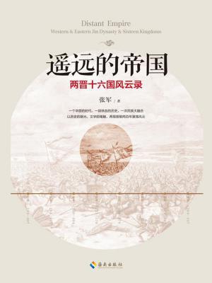 遥远的帝国:两晋十六国风云录[精品]