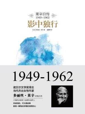 影中独行:莱辛自传(1949-1962)