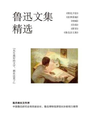 鲁迅文集精选:朝花夕拾+故事新编+呐喊+彷徨+野草+鲁迅杂文集(套装共6册)