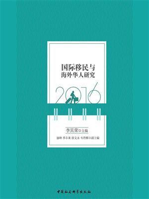 国际移民与海外华人研究.2016