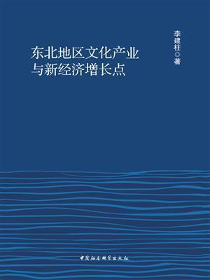 东北地区文化产业与新经济增长点