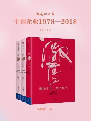 激荡四十年:中国企业1978—2018(全三册)[精品]