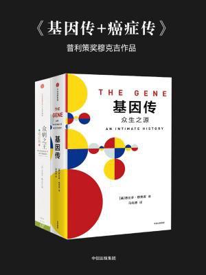 基因传+癌症传(普利策奖穆克吉作品)[精品]