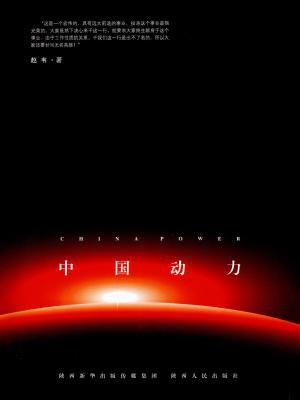 中国动力[精品]