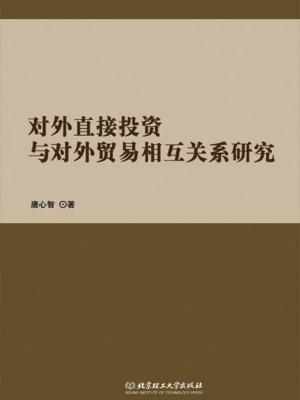 对外直接投资与对外贸易相互关系研究