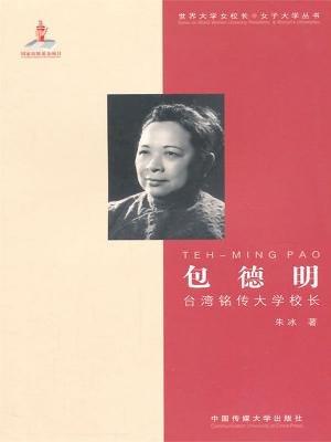 包德明——台湾铭传大学校长
