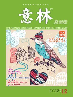 意林杂志原创版2017年12月刊