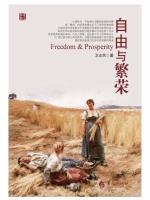 自由与繁荣